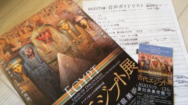 森川智之の音声ガイドを聴きに古代エジプト展[愛知展]へ